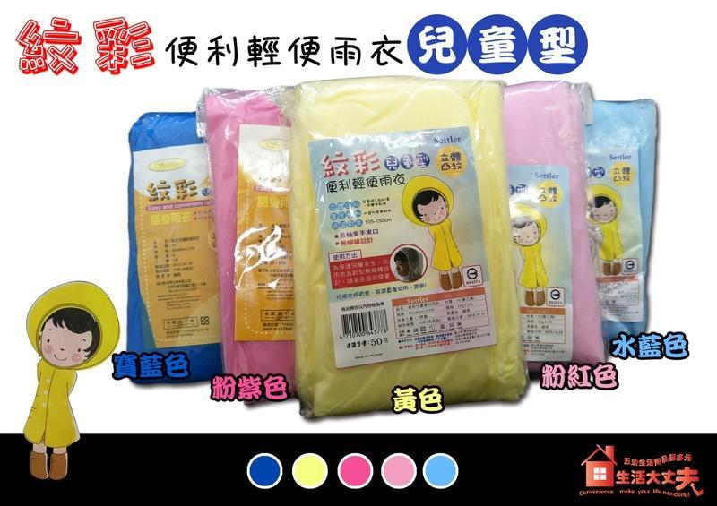 紋彩兒童-加厚型 輕便雨衣(商取上限60件)