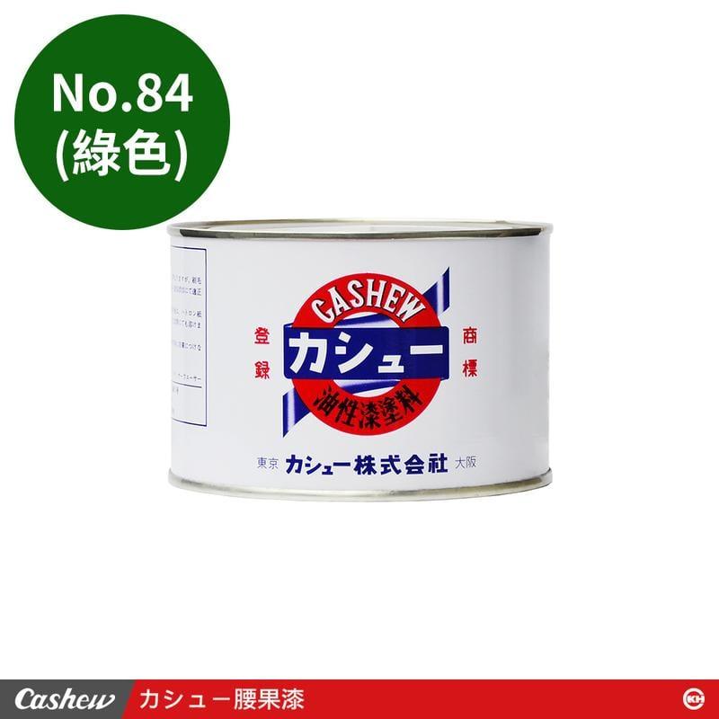【正光興貿易】日本進口『CASHEW總代理』 No.84綠 腰果漆0.5kg#卡秀#漆藝#工藝品 #漆器#佛壇傢俱