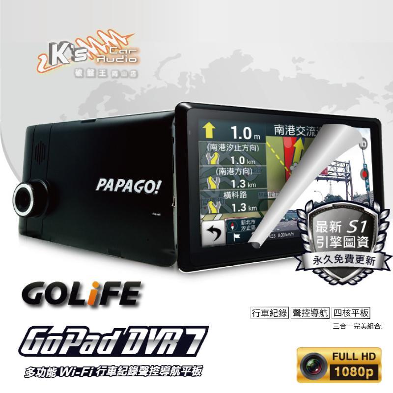 破盤王/岡山【PAPAGO! GoPad DVR 7 藍牙聲控導航與行車紀錄平板】免運費