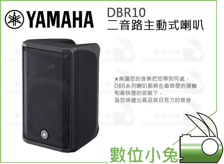 數位小兔【YAMAHA DBR10 二音路主動式喇叭】公司貨 街頭藝人音響 擴大機 主喇叭 舞台監聽 舞台音響設備