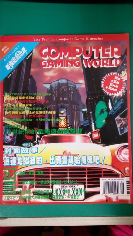 電腦遊戲世界_1993年6月號第107期_ 直達地獄紐約,出賣靈魂給魔鬼吧! 無劃記(V94)