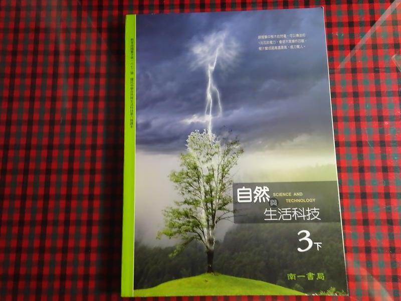 【鑽石城二手書】國中教科書  國中 自然與生活科技 6  三下3下 課本  南一7* 108/02  沒寫