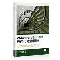 益大資訊~VMware vSphere最佳化效能調校 ISBN:9789864341009  MP11610 博碩