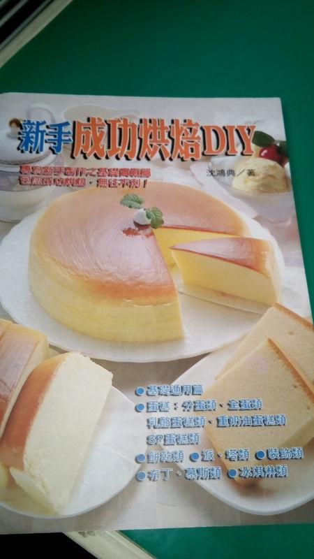 新手成功烘培DIY ISBN:9578299060 沈鴻典 暢文出版 八成新 |無劃記 (61D)