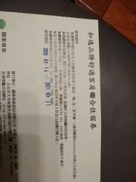 國泰集團-台南和逸西門館cozzi舒適客房雙人住宿(假日券)4500元