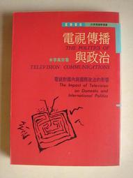 【當代二手書坊】正中書局~李萬來~電視傳播與政治~原價240元~二手價99元