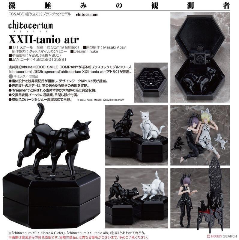 【上士】現貨 GSC 組裝模型 chitocerium XXII-tanio atr 黑貓 1207