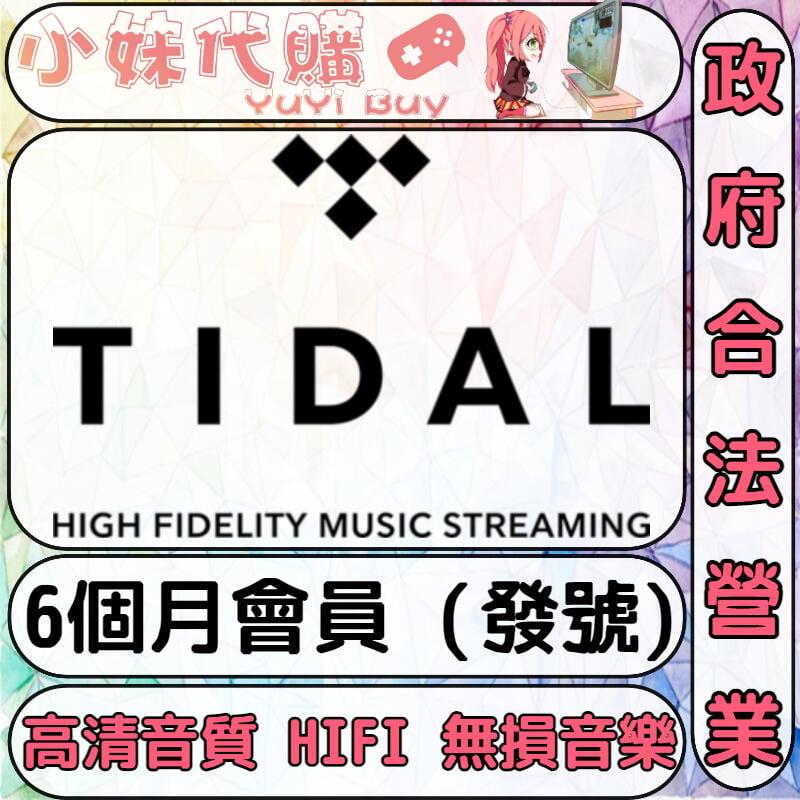 【現貨+開發票】小妹代購 儲值 音樂 會員 帳號 訂閱 Tidal HiFi 個人會員 6個月 (發帳號)