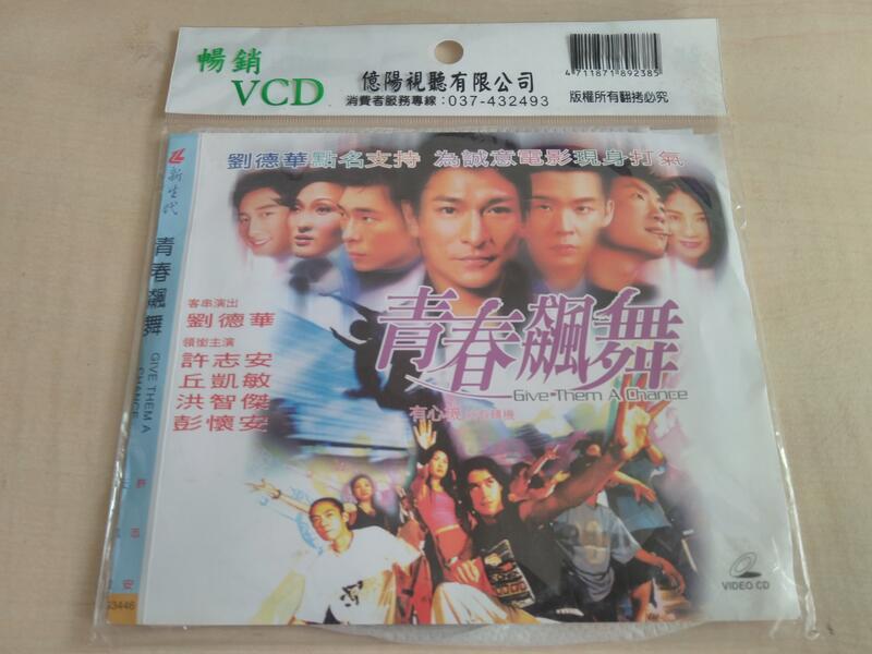 (D1)二手VCD~華語【青春飆舞】-劉德華 許志安 丘凱敏 洪智傑 彭懷安~無暇試看/售出不退~