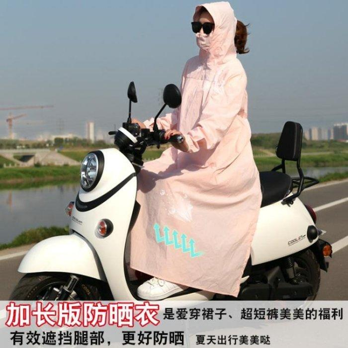 電動摩托車防曬衣女夏季防紫外線電瓶車防曬衫長款騎行全身遮陽衫