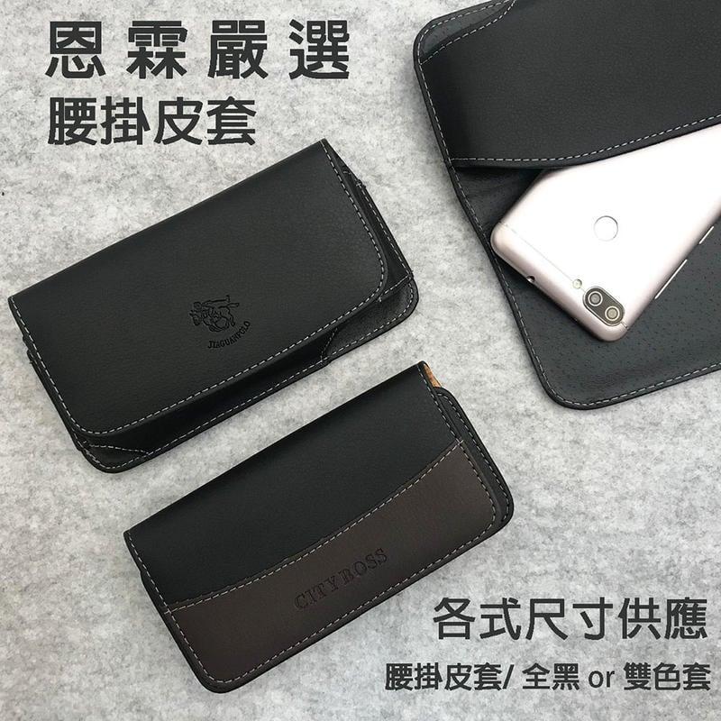 【手機腰掛皮套】LG K11 K11+ 5.3吋 手機皮套 橫式皮套 腰掛皮套 保護殼 腰夾