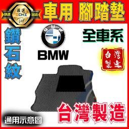 【駕駛座1片】BMW 全車系 腳踏墊 /台灣製、工廠直營 海馬腳踏墊 e46 e39 f30 f10 X3 X5 腳踏墊