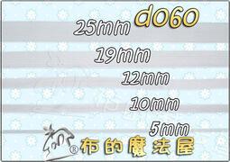 【布的魔法屋】d060-系列白色鬆緊帶(買12碼加送1碼,彈性帶,彈力帶,拼布鬆緊繩,鬆緊帶批發,拼布鬆緊帶洋裁鬆緊帶)