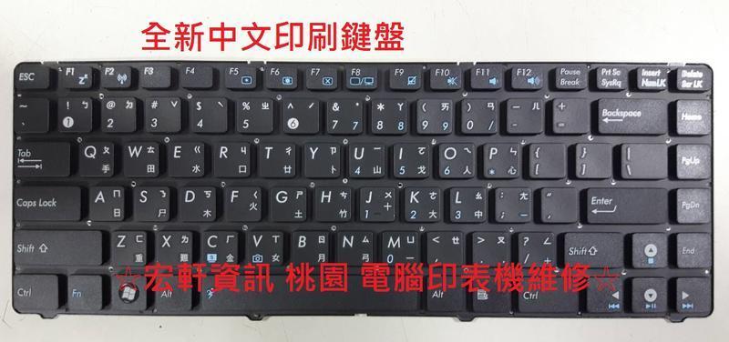 ☆宏軒資訊☆華碩ASUS U32VJ U32JC U32V U32J U36J U36 U36JC 中文鍵盤
