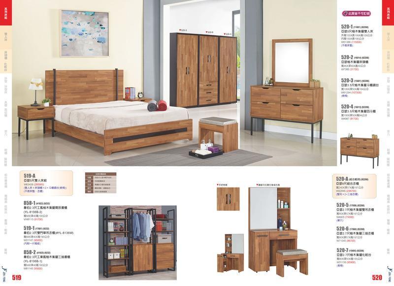 代購 臥室床組519-536