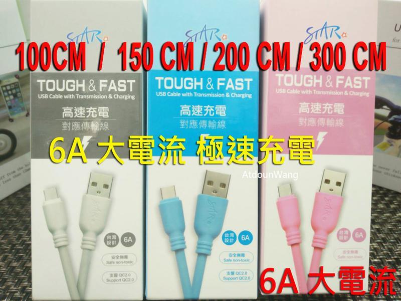 【高速6A-1米】APPLE iPhone Lightning 傳輸線 充電線 100公分
