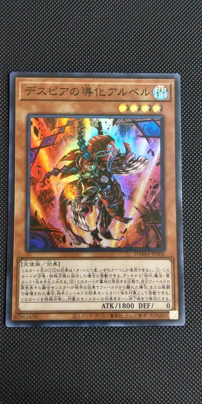 魔式 遊戲王 DAMA -JP006 絕望的導化 阿魯貝魯 (亮面) 昇