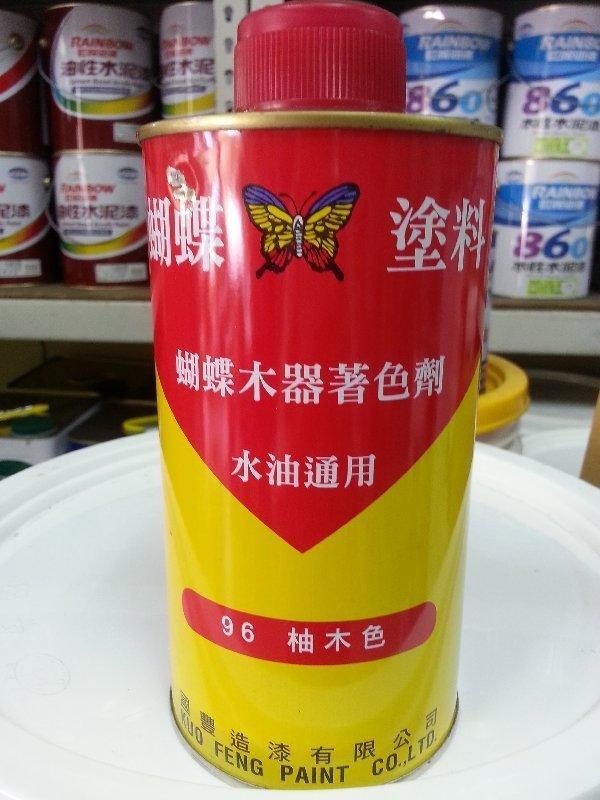 【愛漆網】蝴蝶牌 萬能木器著色劑,木材、石材染色劑