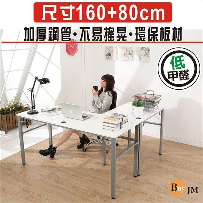 160+80公分超穩不搖晃環保低甲醛鏡面L型工作桌 電腦桌 書桌 型號DE046+048WH