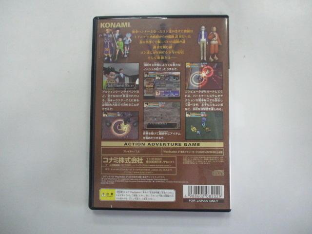 PS2 日版 GAME 獵人~龍脈的祭壇(41028148)