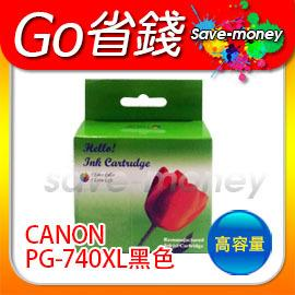 CANON PG-740XL高容量 黑色-適用MG2170/MG3170/MX377/MX437/MP268/MP486