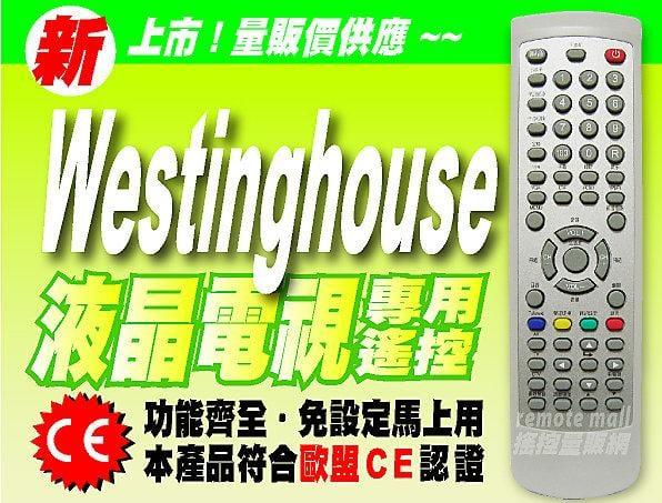 【遙控量販網】Westing-House 太尹西屋 電視遙控器 R-3200