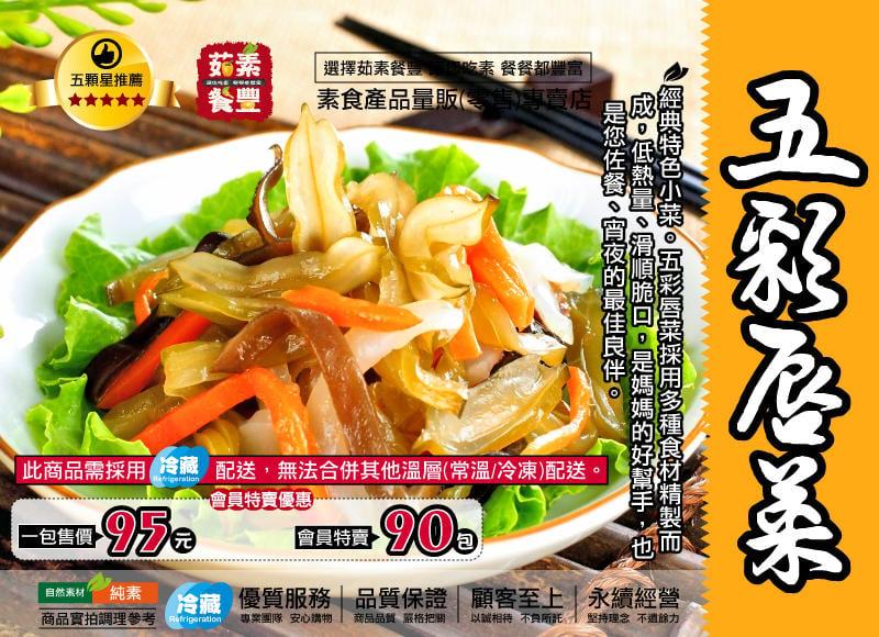 【茹素餐豐】駿泰 菜根園五彩唇菜(純素)600g 採用多種食材精製而成,低熱量、滑順脆口,是您佐餐、宵夜的最佳良伴!!