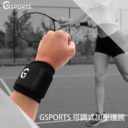 GSPORTS 可調式加壓護腕 運動護腕 加壓型 可調式 纏繞護腕 羽毛球護腕 籃球護腕 舉重護腕 護腕 拉力帶
