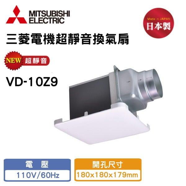 三菱 MITSUBISHI 超靜音換氣扇 VD-10Z9 排風扇 浴室換氣扇 抽風機 換氣扇/排風扇 日本原裝進口