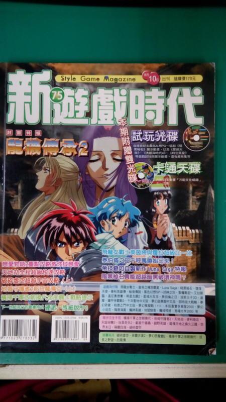 新遊戲時代1999年9月 (75) 封面特報:富峰群《龍機傳承2》 無劃記(V94)