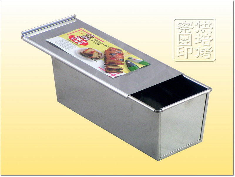 【烘培烤察團】不銹鋼含蓋土司模_日本製