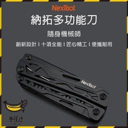 小米有品 NexTool 納拓多功能刀 八合一工具組 野外露營組合工具