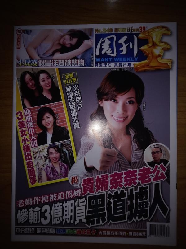 shop.ed888.org 周刊王 249