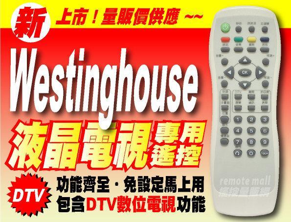 【遙控量販網】WestingHouse西屋 電漿/液晶 WT-L37061P 專用遙控器專用遙控器