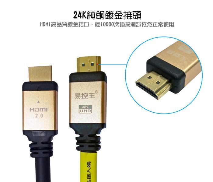 【易控王】HDMI線 2.0 UHD 晶片版/內置芯片最新高階 8-40M PS4/4K60HZ/藍光(30-367)