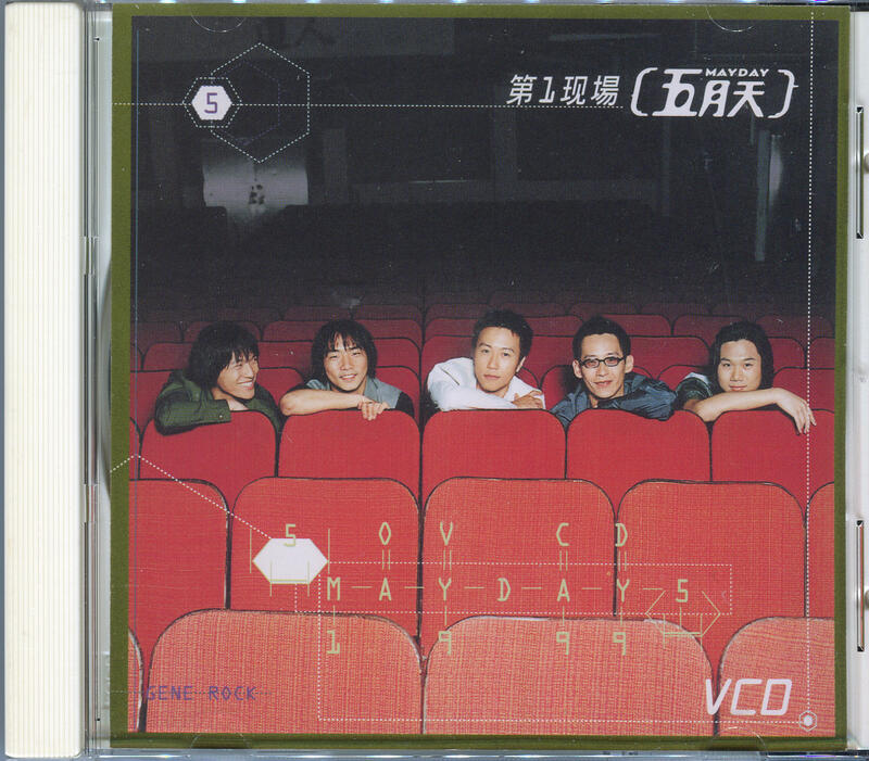 【No.22倉庫】五月天 - 第一現場 VCD