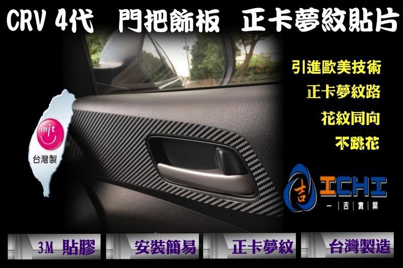 CRV 4代 車門把手 -正卡夢紋貼片/台灣製造、外銷歐美/本田,CRV4,CRV 4代,4代,CRV四代,CRV4改裝