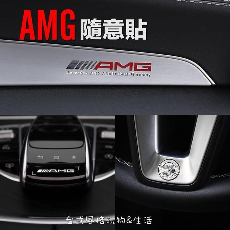 AMG隨意貼 蘋果樹標貼 賓士 貼紙 金屬標貼 車飾品