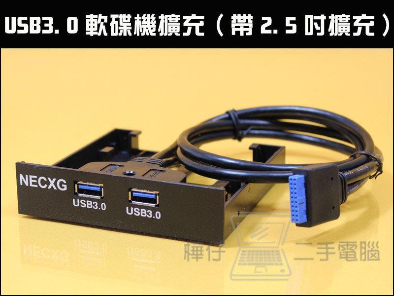 【樺仔3C】USB3.0 軟碟機擴充卡 內建2.5吋擴充槽 USB3.0 聖誕節 禮物 尾牙 抽獎 交換禮物