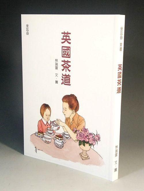 【新月集】英國茶道