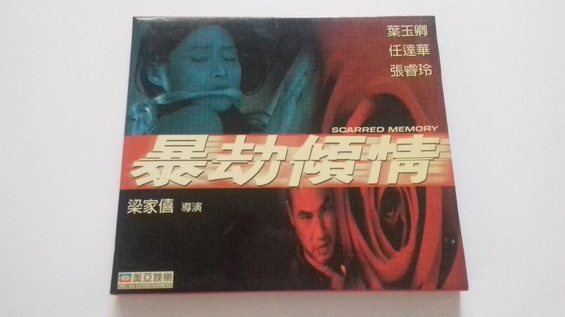 [福臨小舖](暴劫傾情 國粵發音.中英文字幕 2VCD 正版VCD)