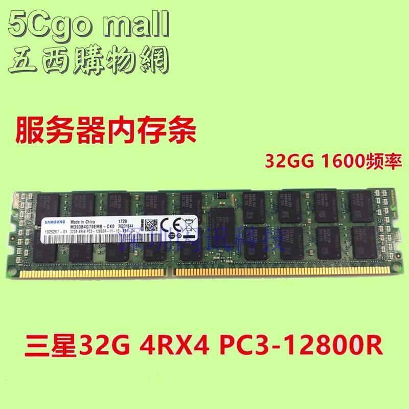 5Cgo【權宇】三星32G 32GB 4R*4 DDR3 1600 ECC REG PC3L-12800L記憶體X79