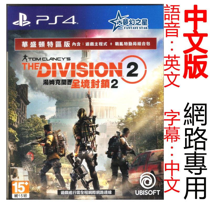 ☆夢幻之星 FS TVGAME☆PS4 全境封鎖2 中文華盛頓特區版 (網路連線專用)【全新】