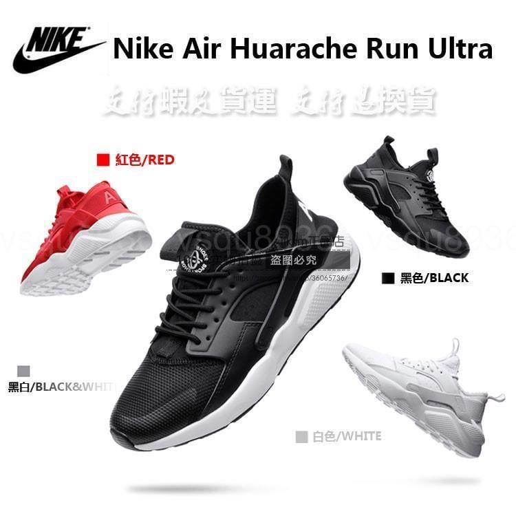 華萊士四代 Nike Air Huarache Run Ultra 情侶鞋 武士鞋 黑白款 Nike鞋 慢跑鞋 休閒鞋