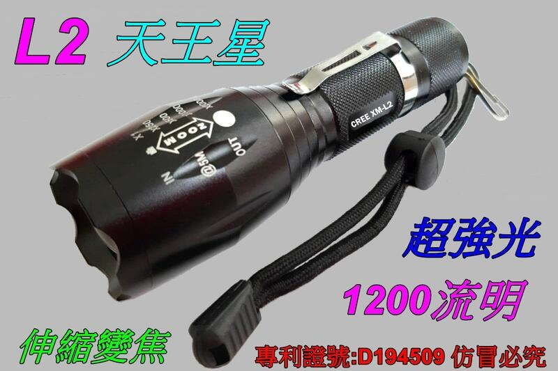 台灣專利-美國 L2天王星伸縮調光強光手電筒1200流明戶外照明露營登山騎車雲火科技