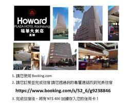 高雄 福華大飯店 麗尊酒店 寒軒國際大飯店 贈送 400元 回饋金