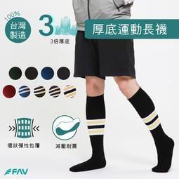 運動厚長襪 / 棒球襪 / 壘球襪 / 足球襪 / 長襪 / 橄欖球襪 AMG992【FAV飛爾美】