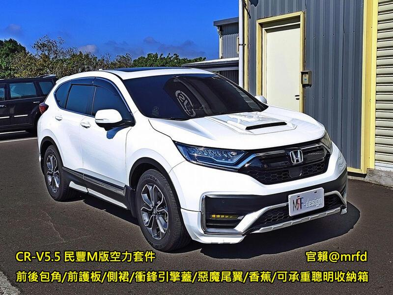 [民豐車業]CRV 5.5 CR-V RF空力套件 類 Modulo 大包 下巴 小包 前後保桿 尾翼 ABS 台灣製造