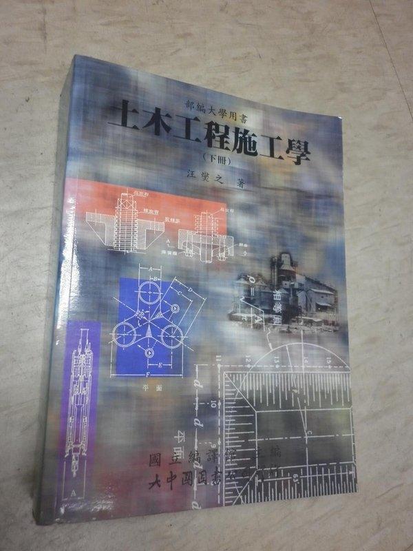 《土木工程施工學(下)》ISBN:957521028X│大中國圖書│汪范之│只看一次