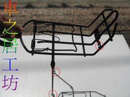 (車之居工坊) 26吋.27吋長腳前貨架 /自行車